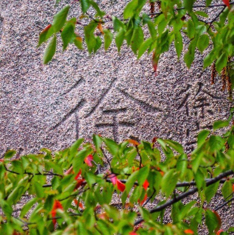 écriture sur un rocher